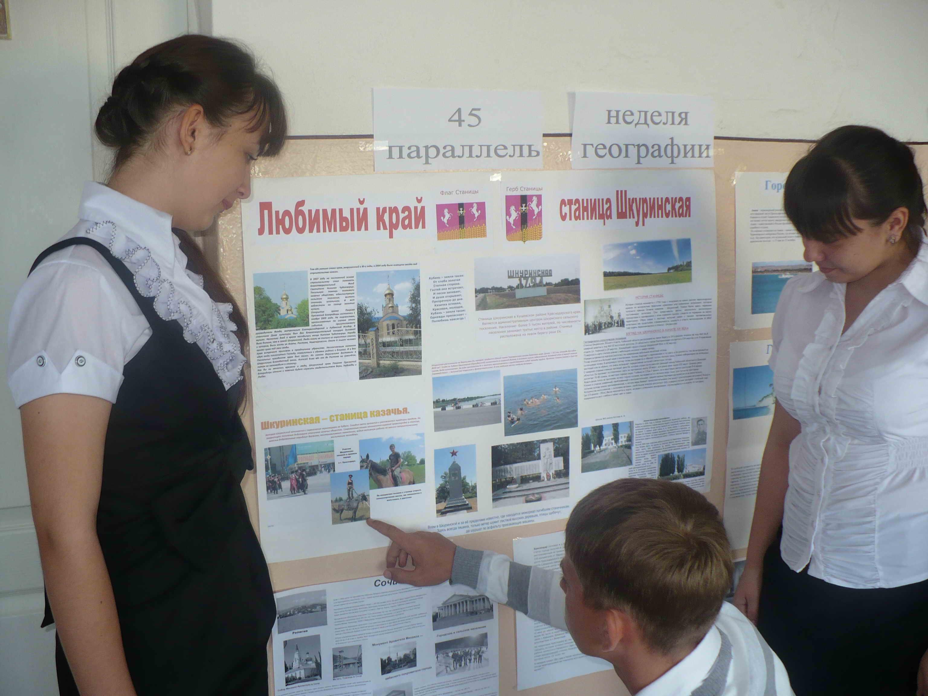 неделя географии в школе разработки мероприятий с презентацией его